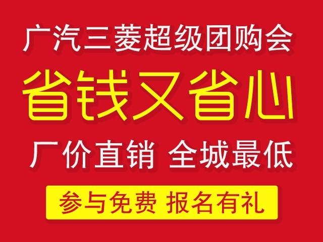 [长沙]广汽三菱全系团购会 底价钜惠