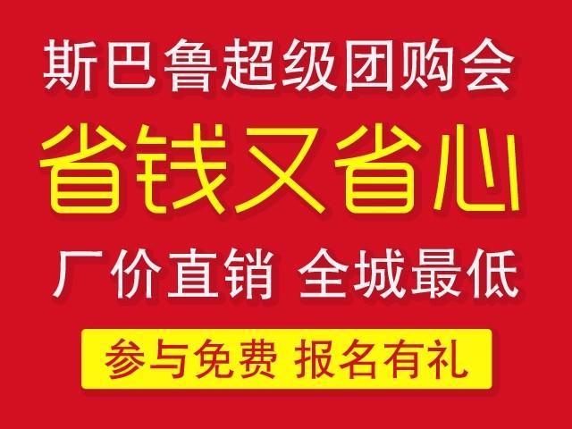 [长沙]斯巴鲁超级团购会 全省最低价