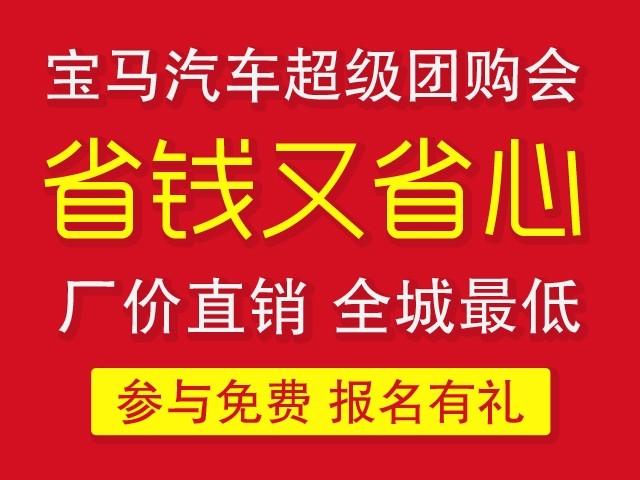 [长沙]宝马全系超级团购会 绝对底价帮你省钱
