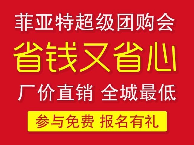 [长沙]广汽菲亚特超级团购会 底价钜惠