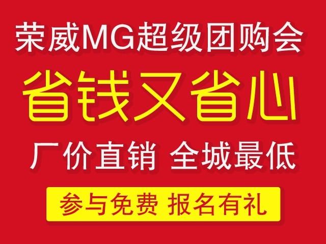 [长沙]荣威MG厂家直销千人抢购会 全省最低价