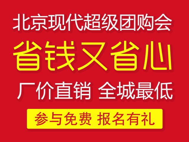[长沙]北京现代超级钜惠团购会 全省最低价