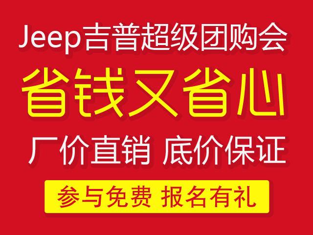 [长沙]广汽菲克Jeep厂家直销会 年中低价钜惠