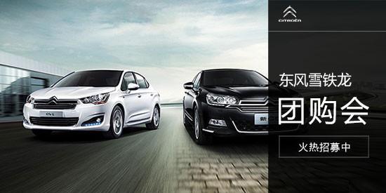 [中山]2月24日中山雪铁龙新春首场厂家特卖会