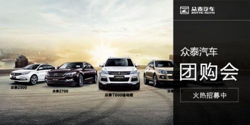 [广州]众泰Z360团购