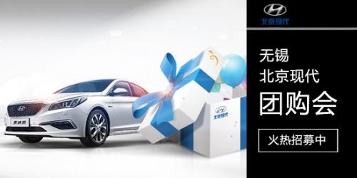 [无锡]北京现代ix35团购