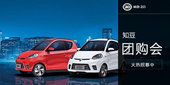 [深圳]知豆电动车大型团购会