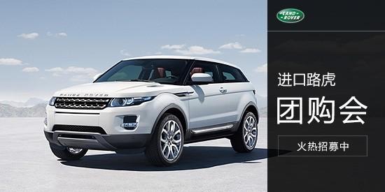 [天津]进口路虎 底价优惠大酬宾