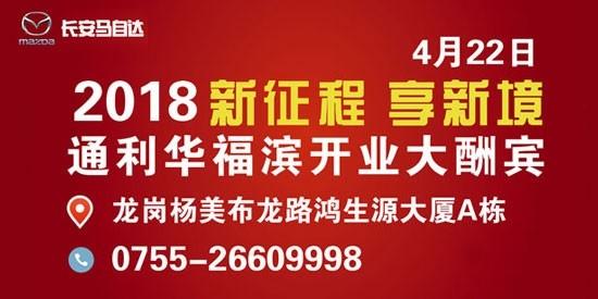 [深圳]长安马自达  优惠热卖会