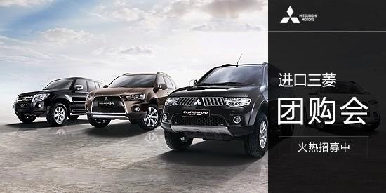 [天津]平行进口三菱  年度超大让利
