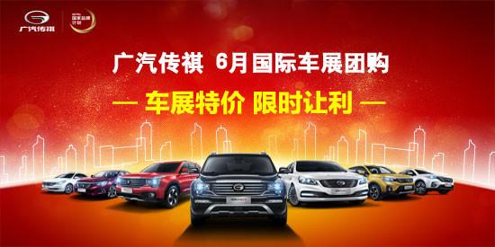 广汽传祺 6月2-6月10深港澳车展年度钜惠