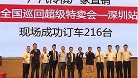 喜报!广汽传祺厂家直销全国巡回超级特卖会深圳站完美收官!