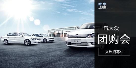 [杭州]一汽大众 年度超低价
