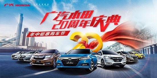 [广州]广汽本田20周年 VIP团购专场