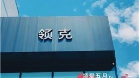 领爱五月 以一领三 领克七省联动 嗨GO品鉴会——深圳主会场