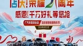 店庆!荣耀21周年 感恩!千万豪礼等您抢 广汽本田深业店店庆感恩钜惠购车节